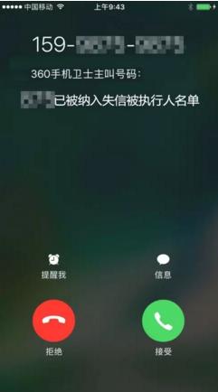 手机APP标注失信被执行人